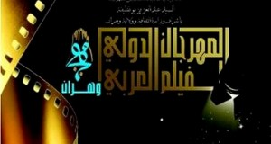festival-du-thea%cc%82tre-arabe