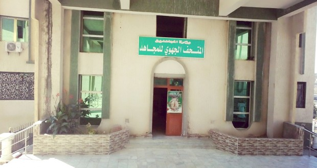 Musée de Skikda