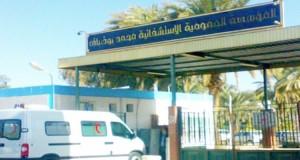 hôpital Mohamed Boudiaf