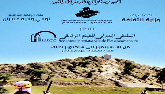 Festival international du film documentaire Sidi M'hamed Benaouda