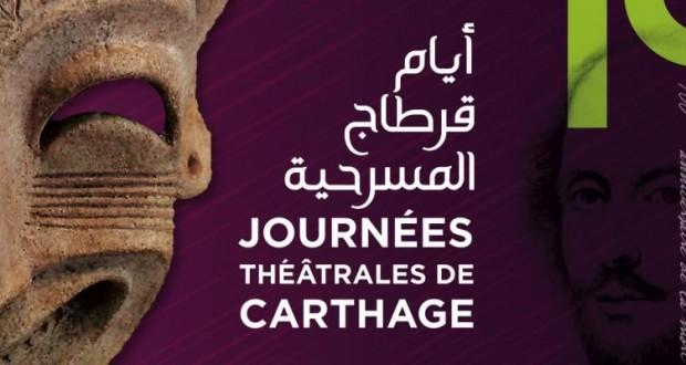 Journées Théâtrales de Carthage