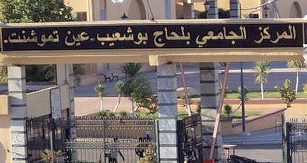 centre universitaire «Belhadj Bouchaib»