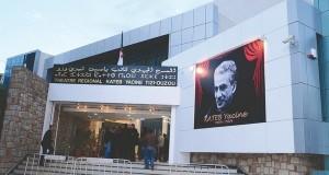 Théâtre régional de tizi ouzou