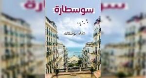 La métropole Alger et ses soucis scrutés dans le roman Soustara