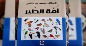 La communauté avifaune