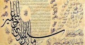 salon virtuel des arts islamiques à Tlemcen