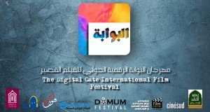 Digital Gate International Film Festival