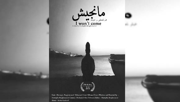Manjich court métrage