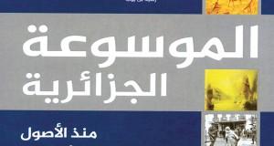 encyclopédie algérienne