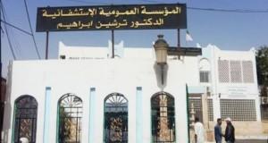 hôpital Brahim Tirichine