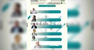 Le rôle de la traduction de et vers Tamazight au centre d'une conférence