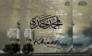 PRIX D'ARTS PLASTIQUES MOHAMED KHEDDA