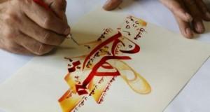 Festival national de la calligraphie arabe