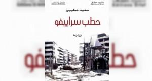 Parution de la version anglaise de Hatab Sarajevo