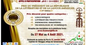 Prix du président de la République de littérature et langue amazighes